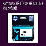 Картридж НР CD 316 HE 178  black